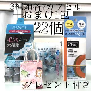 オバジ(Obagi)の酵素洗顔パウダーFANCL.スイサイ.オバジ各7カプセル他.合計22個お試し(洗顔料)