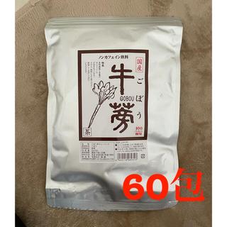 【お茶】ごぼう茶(健康茶)