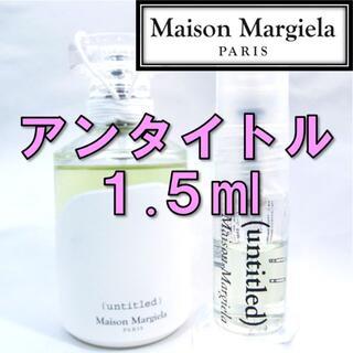 マルタンマルジェラ(Maison Martin Margiela)の【新品】メゾンマルジェラ アンタイトル 1.5ml 香水 お試し サンプル(ユニセックス)