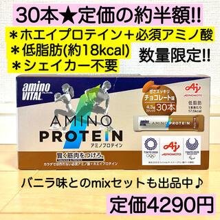 アジノモト(味の素)のチョコレート味30本★アミノプロテイン ホエイプロテイン 必須アミノ酸(プロテイン)