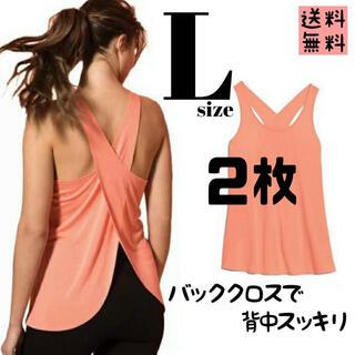 ヨガウェア オシャレ ピンク 2枚セット L サイズ トップス 海外 着痩せ効果(エクササイズ用品)