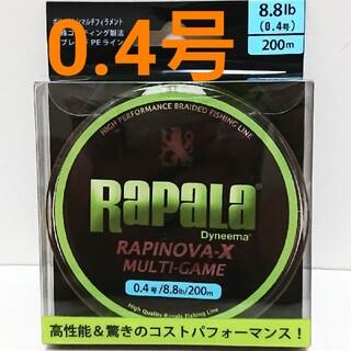 No.339【新品】PEライン 0.4号 200m ラピノヴァX マルチゲーム(釣り糸/ライン)