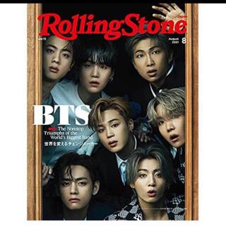 防弾少年団(BTS) - ローリングストーンジャパン 8月号 BTS 雑誌
