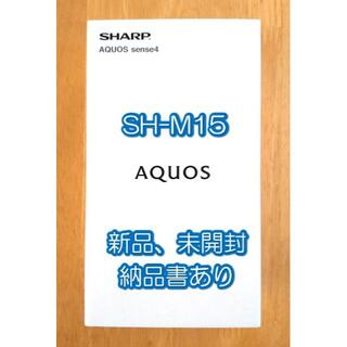 SHARP - AQUOS sense4 シルバー SIMフリー SH-M15 新品、納品書有