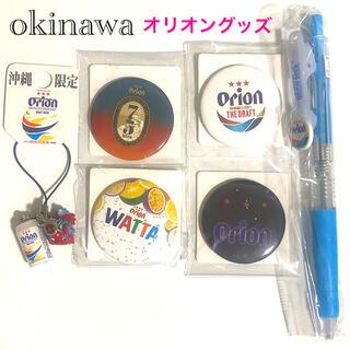 沖縄土産 orion(その他)