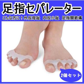 内反小趾サポーター 外反母趾 足指 男女兼用 2個セット 小指 矯正 シリコン(フットケア)