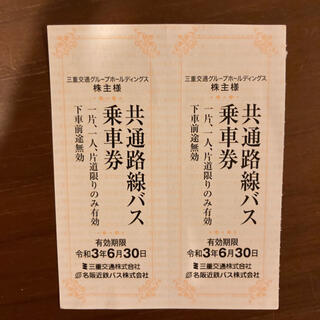三重交通 株主優待 共通路線バス乗車券 1枚(その他)