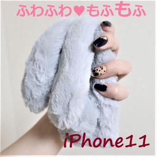 【ファー】ふわふわモフモフ?グレーうさぎ【iPhone11】