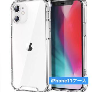 【在庫わずか!】iPhone11ケース 透明 ソフトケース