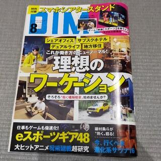 DIME (ダイム) 2021年 08月号(その他)