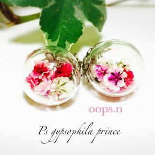 Ps.p かすみ草 パール ガラスドーム スタッドピアス 本物の花 プリンセス