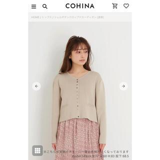 完売品‼️シェルボタンクロップドカーディガン  コヒナ cohina