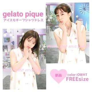 gelato pique - 【新品】♥田中みな実さん・弘中綾香さん♥gelato pique ワンピ/WHT