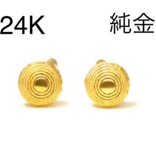 未使用 純金 24金 24k  ピアス