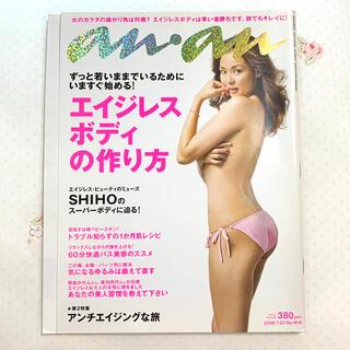 【最安値】anan SHIHO エイジレスボディの作り方 2008年(その他)
