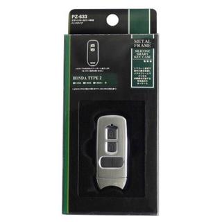 スマートキーカバーHN2 ホンダ専用設計 キーケース  PZ633