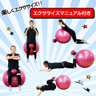 【90分限定価格】ビーバルーン バランスボール エクササイズ(エクササイズ用品)