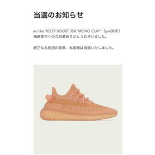 アディダス(adidas)のadidas yeezy boost 350 V2 MONO CLAY(スニーカー)