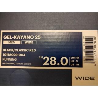 アシックス(asics)の定価17280円 ゲルカヤノ25 WIDE 28cm ワイドモデル(シューズ)