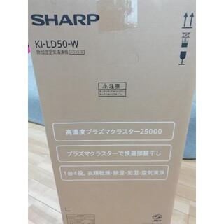 SHARP - 新品未開封 除加湿空気清浄機 KI-LD50-W