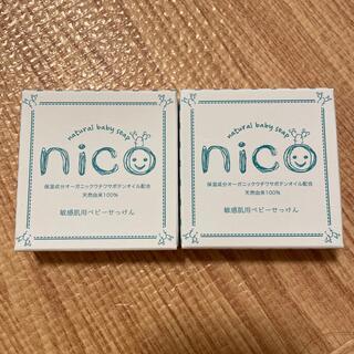 nico石鹸🛁*。2個セット✨