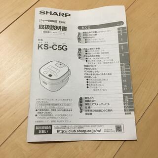 シャープ(SHARP)のSHARP KS-C5G ジャー炊飯器 説明書(炊飯器)
