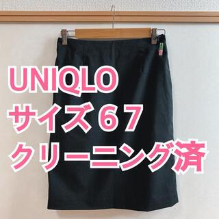 ユニクロ(UNIQLO)のクリーニング済 ユニクロ レディース スーツ スカート(スーツ)