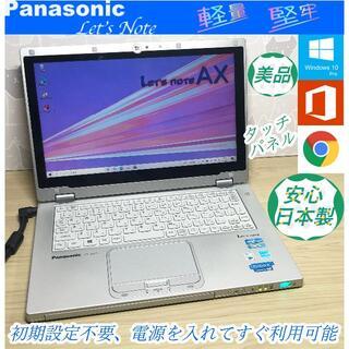 Panasonic - タッチパネル> Let's CF-AX2 Core-i5/SSD/Office