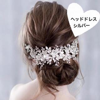 ウェディング ブライダル ヘッドドレス ヘアアクセサリー シルバー 結婚式 花