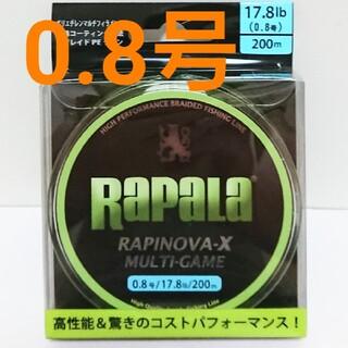 No.341【新品】PEライン 0.8号 200m ラピノヴァX マルチゲーム(釣り糸/ライン)