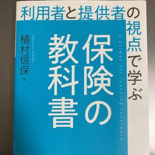 利用者と提供者の視点で学ぶ保険の教科書