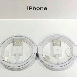 充電器 ライトニングケーブル 充電ケーブル 2本セット iPhone スマホ