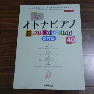 ヤマハ(ヤマハ)の【未使用美品】もっとやさしい オトナピアノ Best Selection40(楽譜)