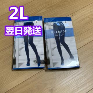 2枚(新品、未使用)LサイズBELMISE ベルミス スリムタイツ