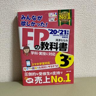 みんなが欲しかった!FPの教科書3級 2020-2021年版