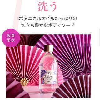 SABON - 【SABON】銀座三越先行発売!shower oil