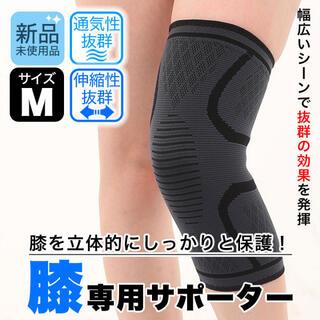 サポーター 膝 スポーツ用 日常用 関節痛 ケガ防止アイテム 黒 Mサイズ(その他)