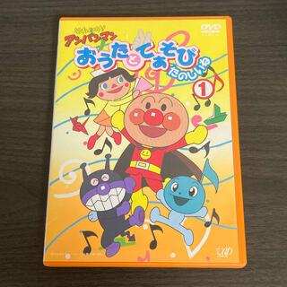 アンパンマン - アンパンマン DVD おうたとてあそび たのしいね(1)