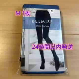 a(大人気)BELMISE ベルミス スリムタイツセット Mサイズ 1枚