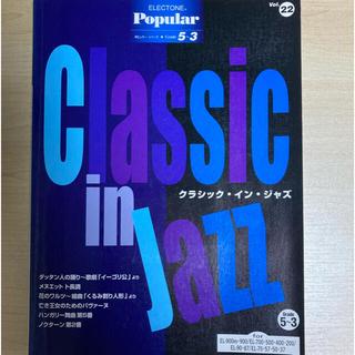 ヤマハ(ヤマハ)のエレクトーンの楽譜『Classic in Jazz』FD付(楽譜)