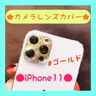 ★新品★iPhone11 カメラ レンズ 保護●ゴールド(モバイルケース/カバー)