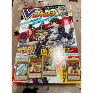 シュウエイシャ(集英社)のvジャンプ 7月号 2021(漫画雑誌)