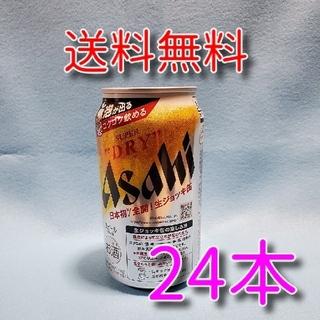 No.719 アサヒ スーパードライ 生ジョッキ缶 24缶入 1ケース(ビール)