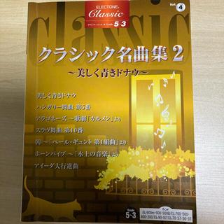 ヤマハ(ヤマハ)のエレクトーンの楽譜『クラシック名曲集2』FD付(楽譜)