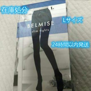 新品未使用BELMISE ベルミス ·ベルミスLサイズ1枚