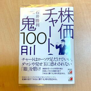 株価チャートの鬼100則(ビジネス/経済)