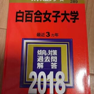 6T62 赤本 白百合女子大学 2018(語学/参考書)