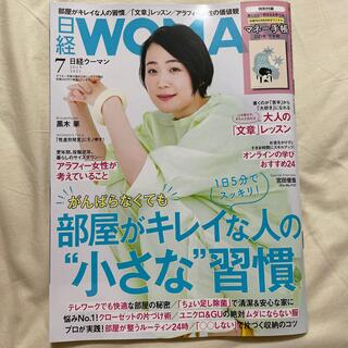 日経 WOMAN (ウーマン) 2021年 07月号 日経ウーマン(その他)