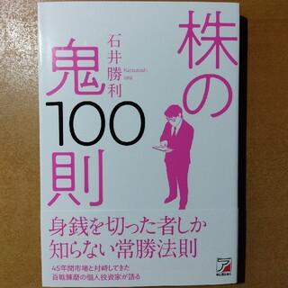 株の鬼100則 石井勝利(ビジネス/経済)