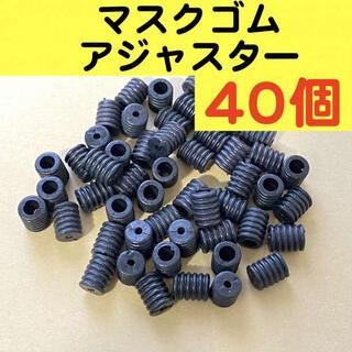 【黒円筒型】40個 アジャスター マスクゴム用ストッパー